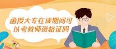 函授大专在读期间可以考教师资格证吗?