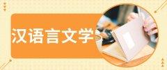 函授汉语言文学专业介绍