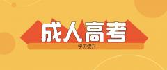 【成人学历】函授教育/网络教育的文凭有用吗?
