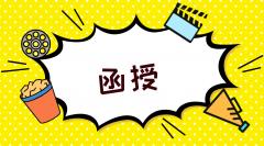 深圳成考函授专升本要怎么学习?