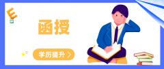 成人高考中的函授、业余是什么学历?