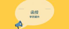 广东开放大学是不是函授?