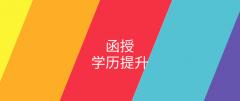 广东外语外贸大学读函授本科含金量怎么样?