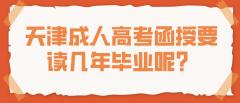天津成人高考函授要读几年毕业呢?