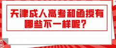 天津成人高考和函授有哪些不一样呢?