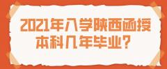 2021年入学陕西函授本科几年毕业?