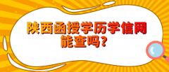 陕西函授学历学信网能查吗?