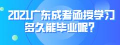 2021广东成考函授学习多久能毕业呢?
