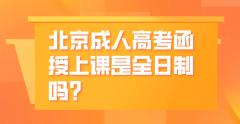 北京成人高考函授上课是全日制吗?