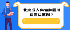 北京成人高考和函授有哪些区别?