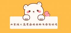 北京成人高考函授本科有学位证吗