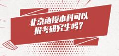 北京函授本科可以报考研究生吗?