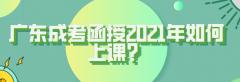 广东成考函授2021年如何上课?