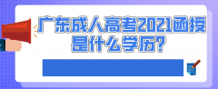 广东成人高考2021函授是什么学历?