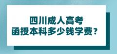 四川成人高考函授本科多少钱学费?