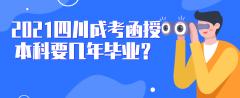 2021四川成考函授本科要几年毕业?