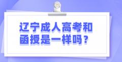 辽宁成人高考和函授是一样吗?