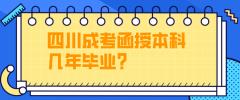 四川成考函授本科几年毕业?