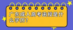 广东成人高考函授是什么学历?