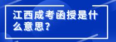江西成考函授是什么意思?
