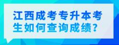 江西成考专升本考生如何查询成绩?