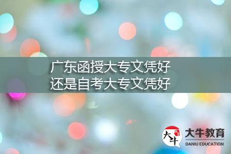 广东函授大专文凭好,还是自考大专文凭好