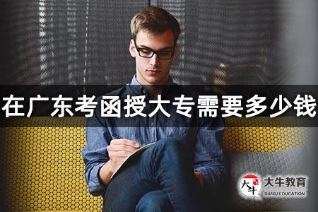 在广东考函授大专需要多少钱