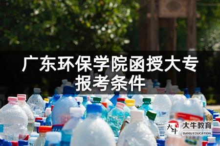 广东环保学院函授大专报考条件